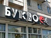 Наружная реклама,  световые короба на заказ в Минске